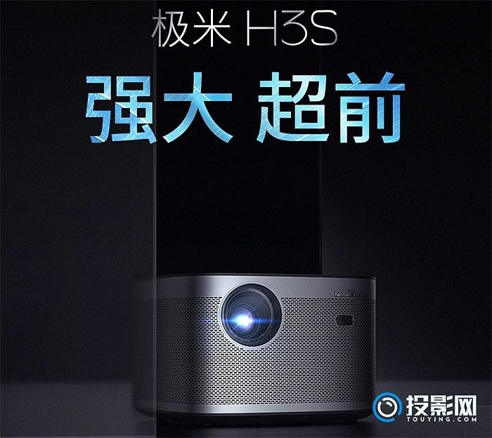 极米h3s参数评测,极米h3s质量怎么样 品牌评测 第2张